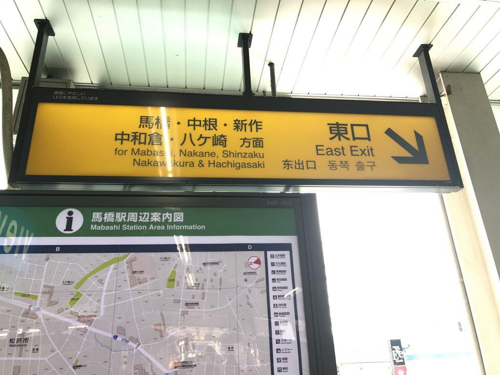 ①駅の東口を出ます。